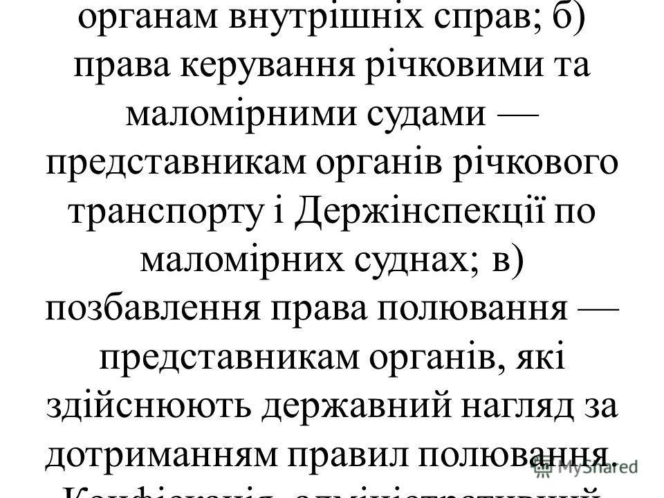 стягнення обмеженого кола субєктів застосування. За законодавством України окремі види стягнень можуть бути накладені тільки спеціально визначеними уповноваженими органами. Наприклад, позбавлення певних прав належить до компетенції таких органів: а)
