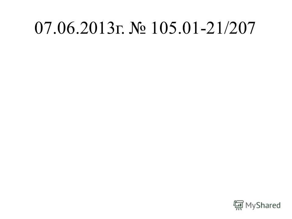07.06.2013г. 105.01-21/207