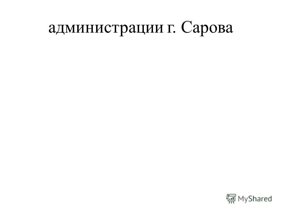 администрации г. Сарова