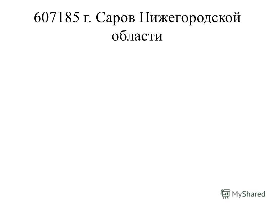 607185 г. Саров Нижегородской области