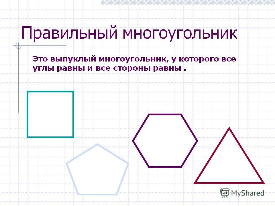 МНОГОУГОЛЬНИК У многоугольника точки не лежат на одной прямой. Многоугольник с n вершинами называется n- угольником!