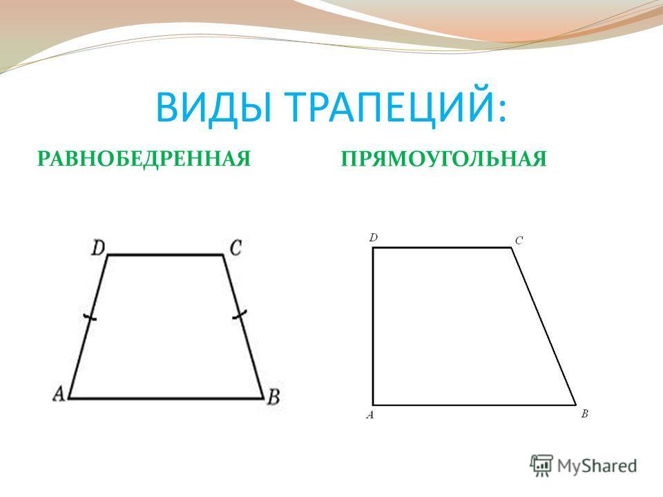 ТРАПЕЦИЯ: Трапеция это четырехугольник, две стороны которого параллельны, а две другие не параллельны. Параллельные стороны называются основаниями, две другие стороны боковыми сторонами