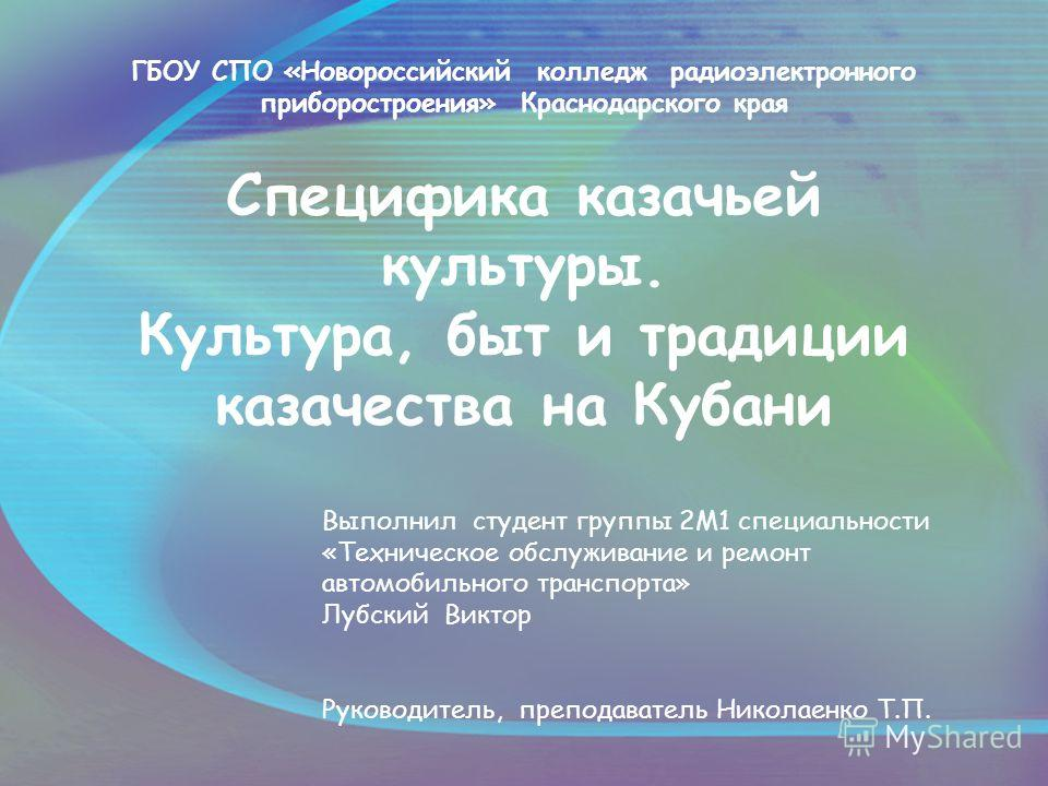 история кубани казачий быт: