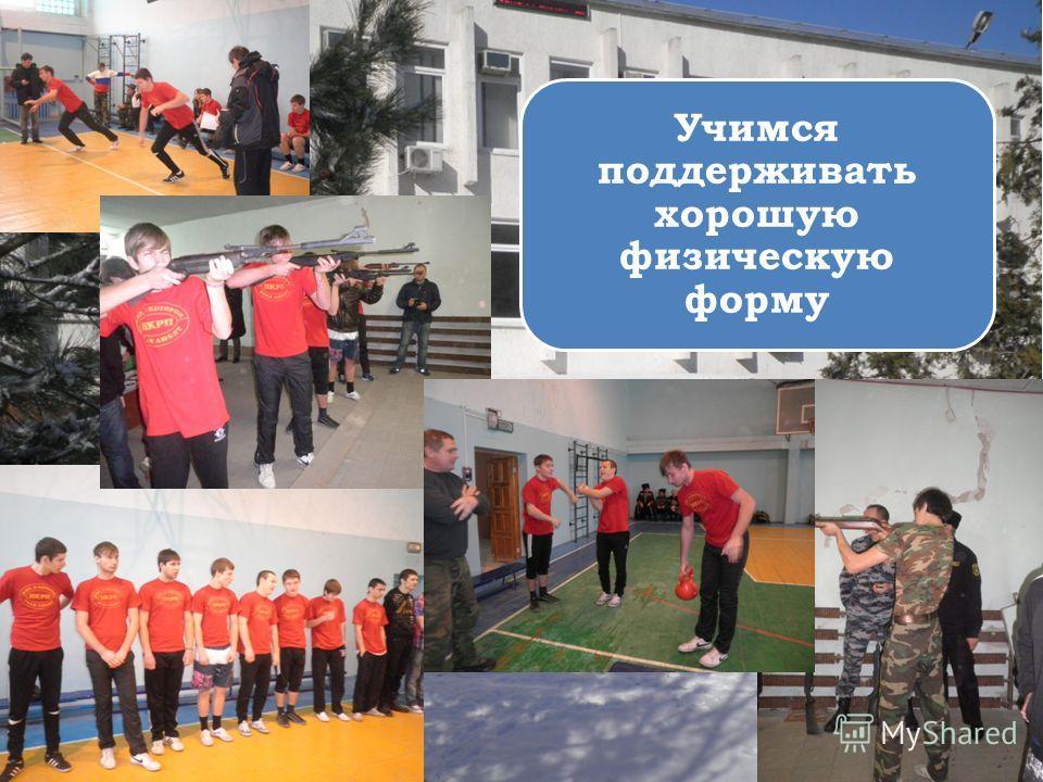 Учимся поддерживать хорошую физическую форму