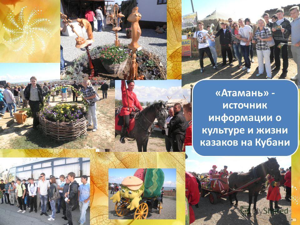 «Атамань» - источник информации о культуре и жизни казаков на Кубани