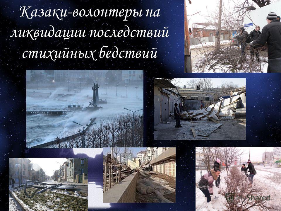 Казаки-волонтеры на ликвидации последствий стихийных бедствий
