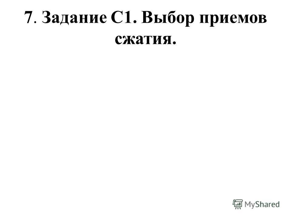 7. Задание С1. Выбор приемов сжатия.