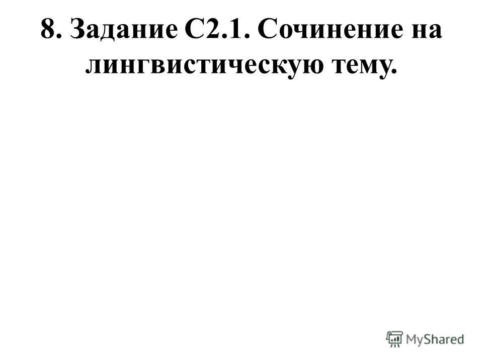 8. Задание С2.1. Сочинение на лингвистическую тему.