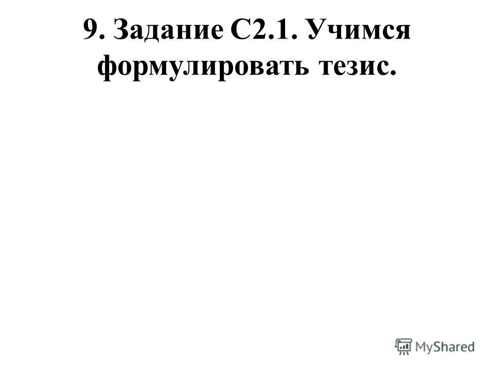 9. Задание С2.1. Учимся формулировать тезис.