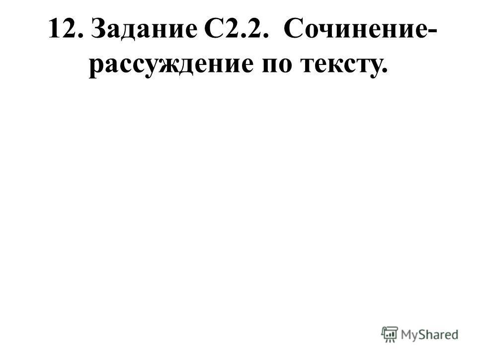 12. Задание С2.2. Сочинение- рассуждение по тексту.