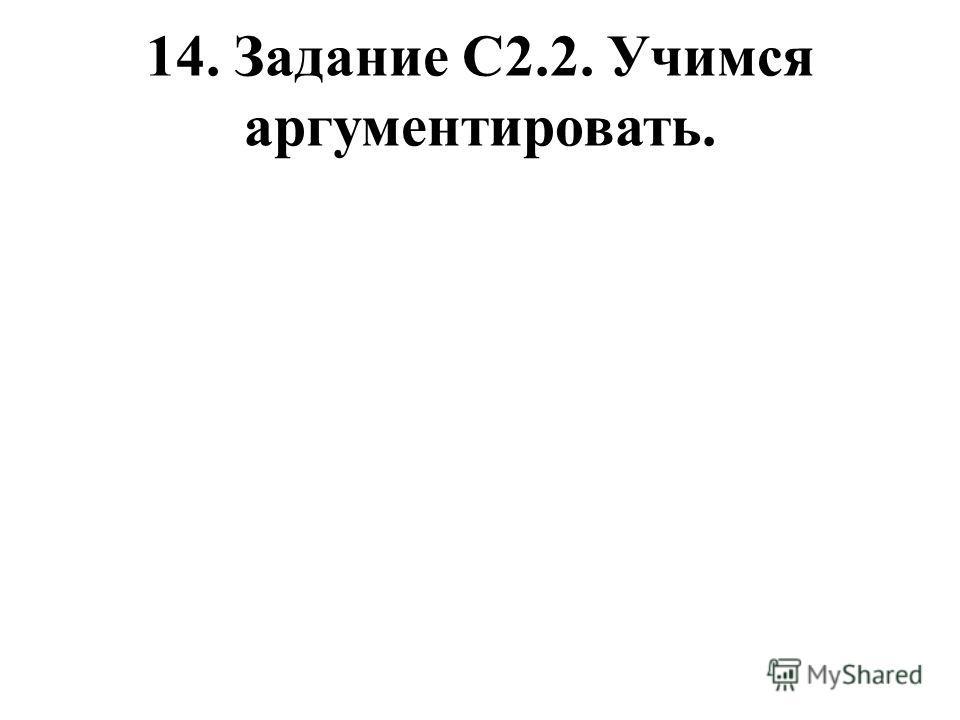14. Задание С2.2. Учимся аргументировать.