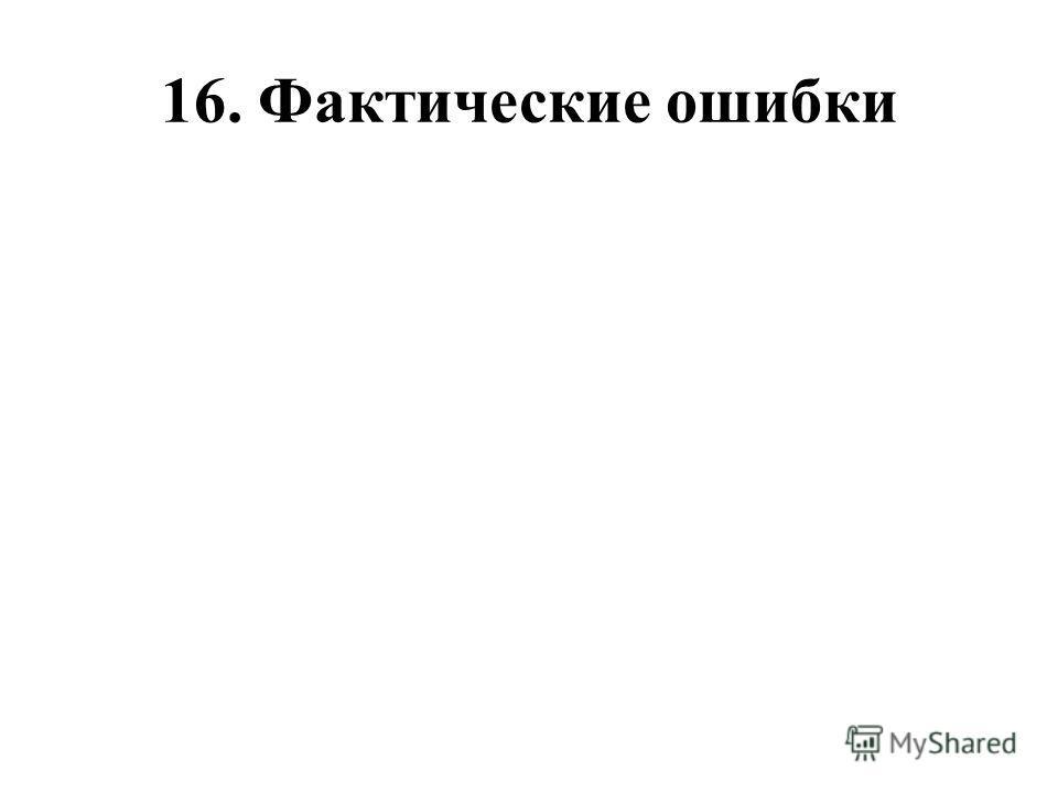 16. Фактические ошибки