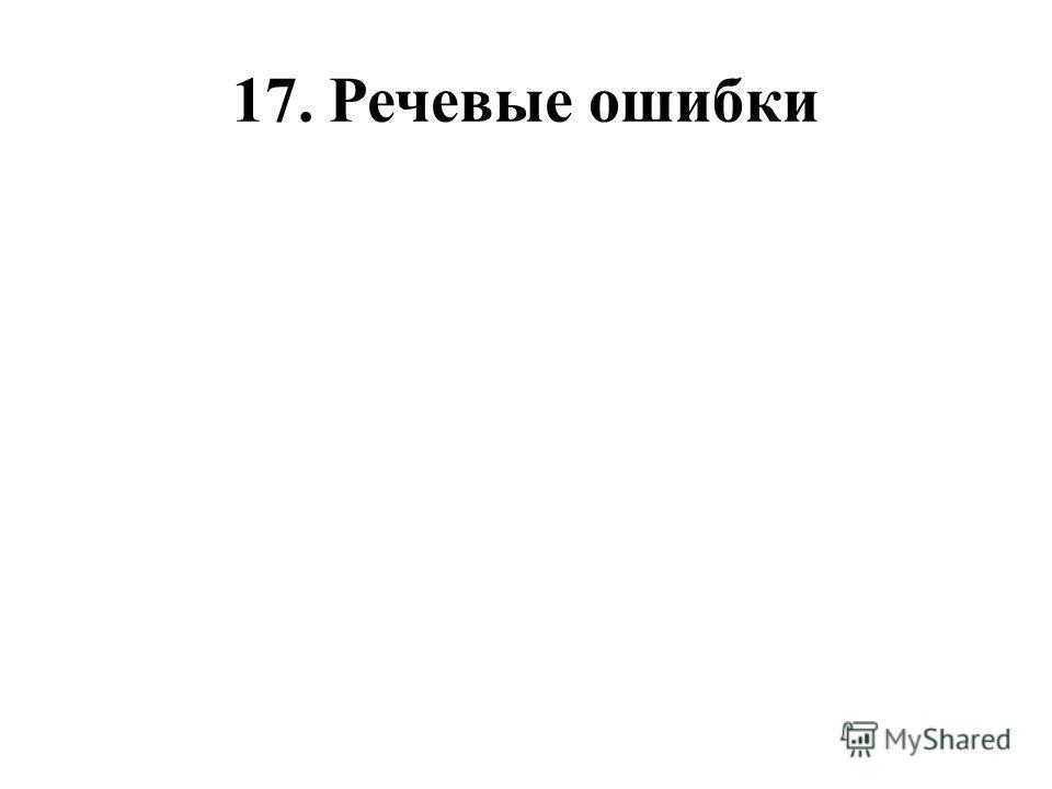 17. Речевые ошибки