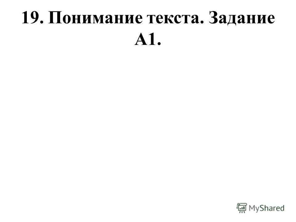 19. Понимание текста. Задание А1.