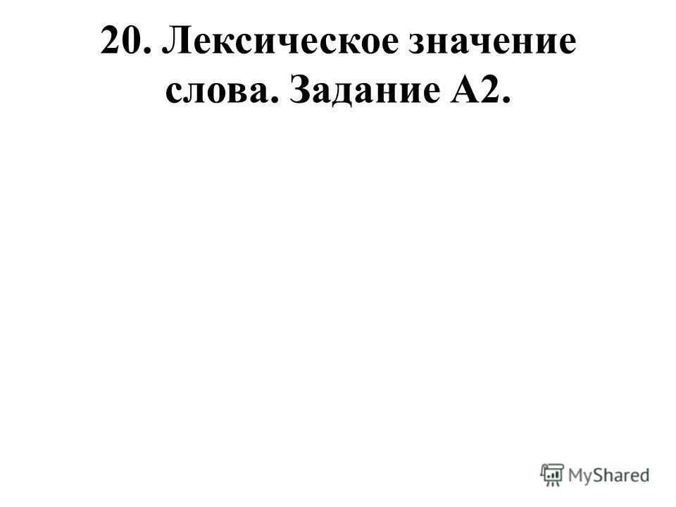 20. Лексическое значение слова. Задание А2.