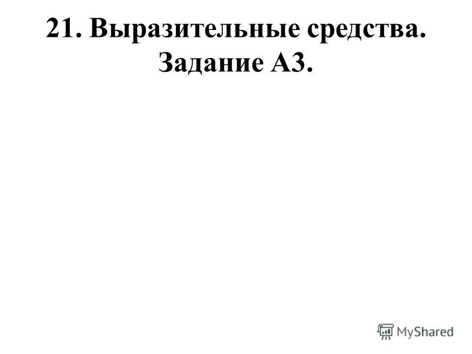 21. Выразительные средства. Задание А3.