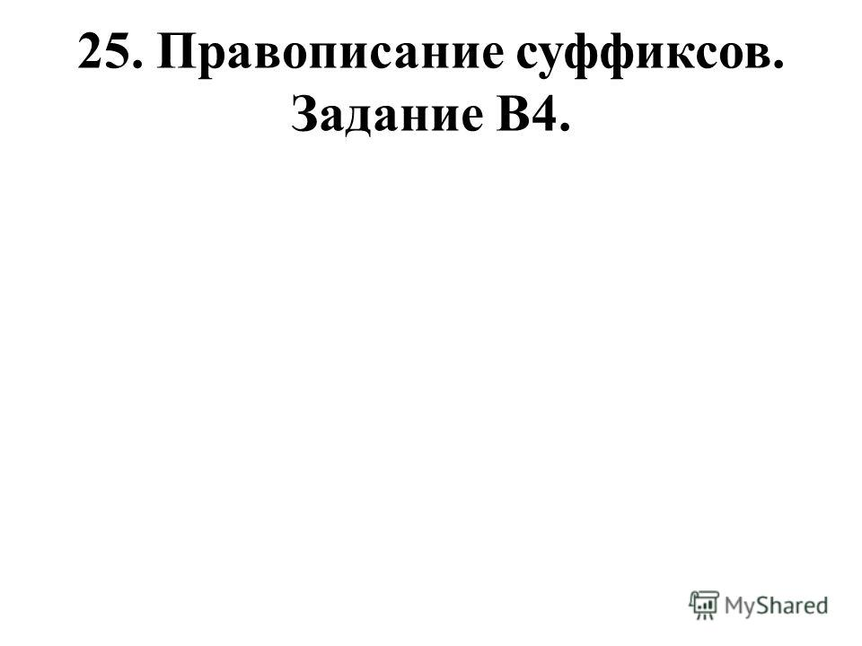 25. Правописание суффиксов. Задание В4.