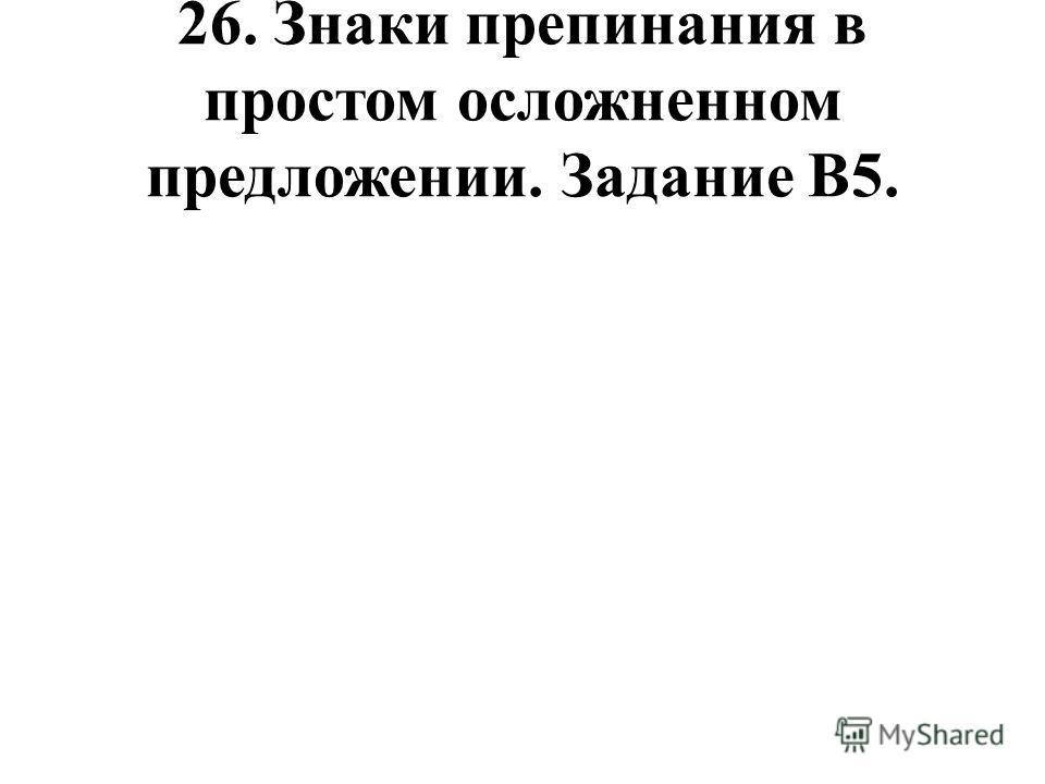 26. Знаки препинания в простом осложненном предложении. Задание В5.