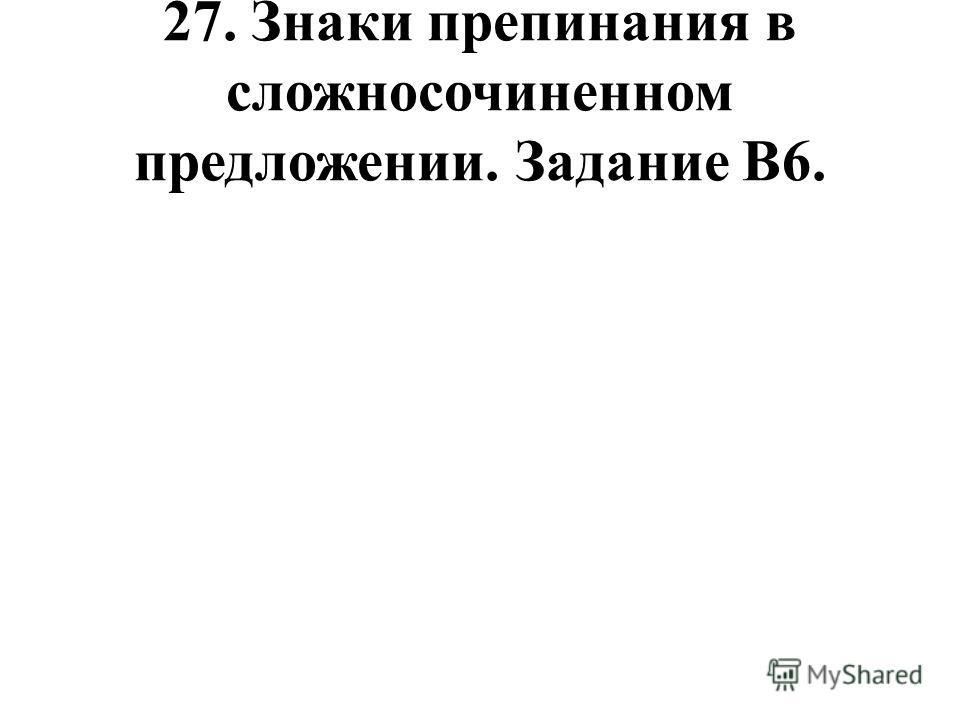 27. Знаки препинания в сложносочиненном предложении. Задание В6.