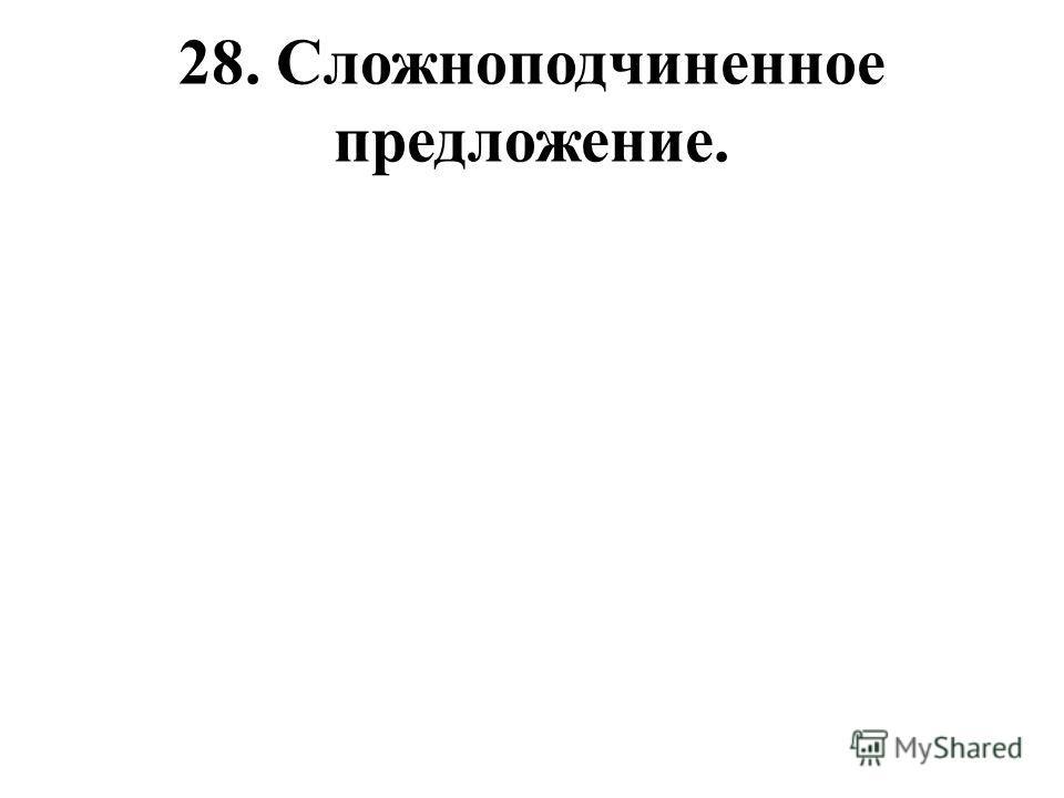 28. Сложноподчиненное предложение.