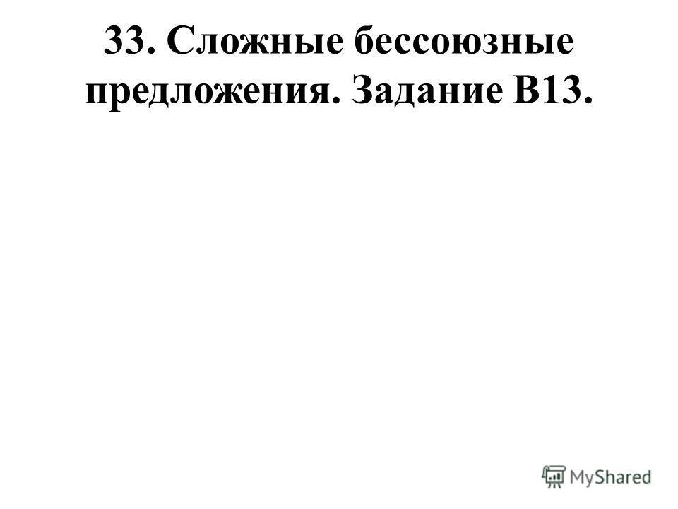 33. Сложные бессоюзные предложения. Задание В13.