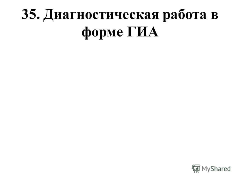 35. Диагностическая работа в форме ГИА