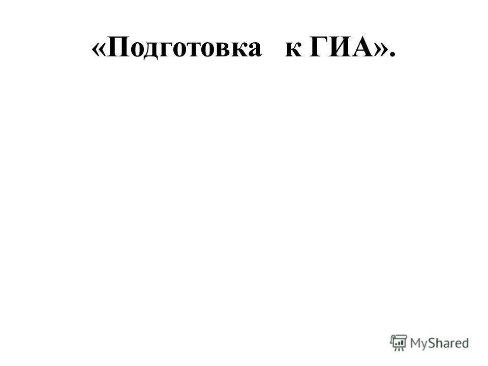 «Подготовка к ГИА».