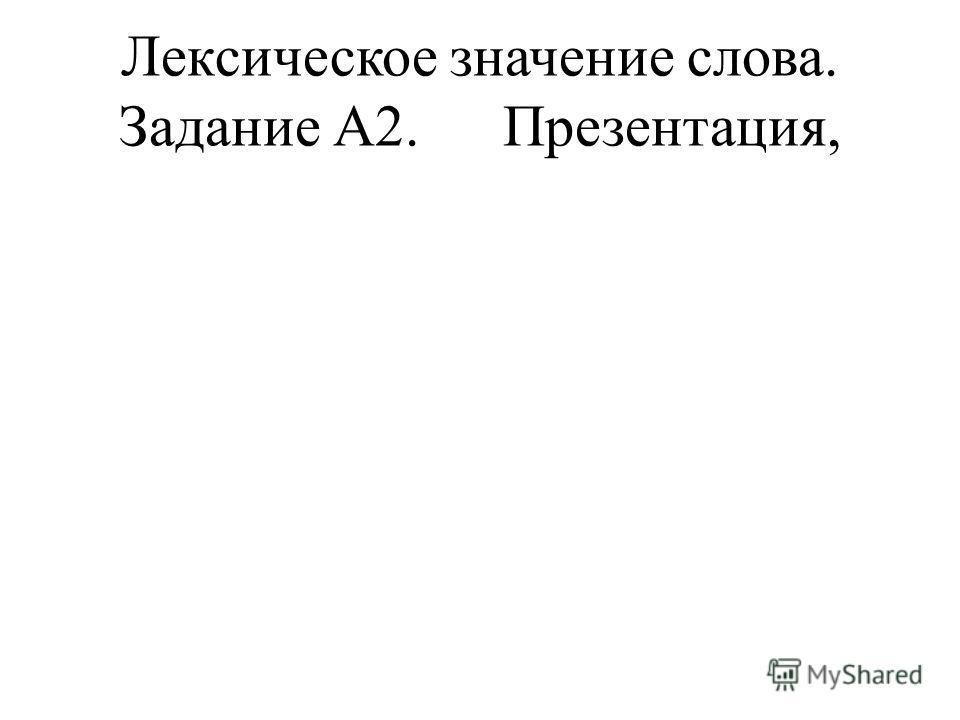 Лексическое значение слова. Задание А2.Презентация,