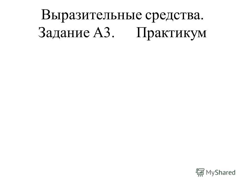 Выразительные средства. Задание А3.Практикум