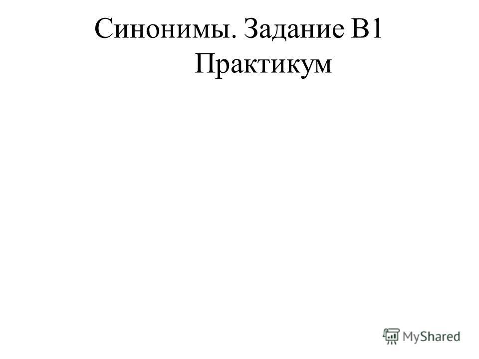 Синонимы. Задание В1 Практикум