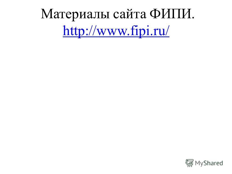 Материалы сайта ФИПИ. http://www.fipi.ru/ http://www.fipi.ru/