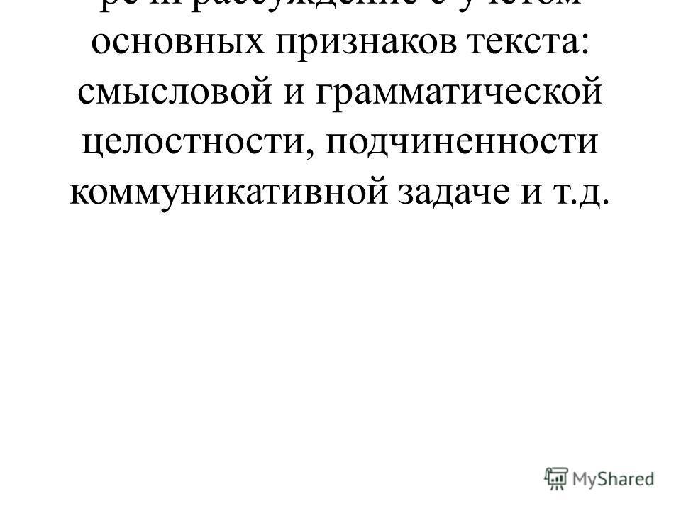 - обучение созданию текста типа речи рассуждение с учетом основных признаков текста: смысловой и грамматической целостности, подчиненности коммуникативной задаче и т.д.
