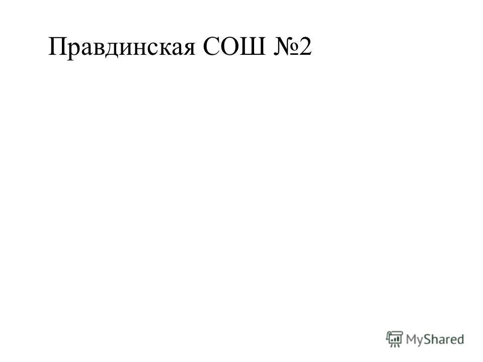 Правдинская СОШ 2