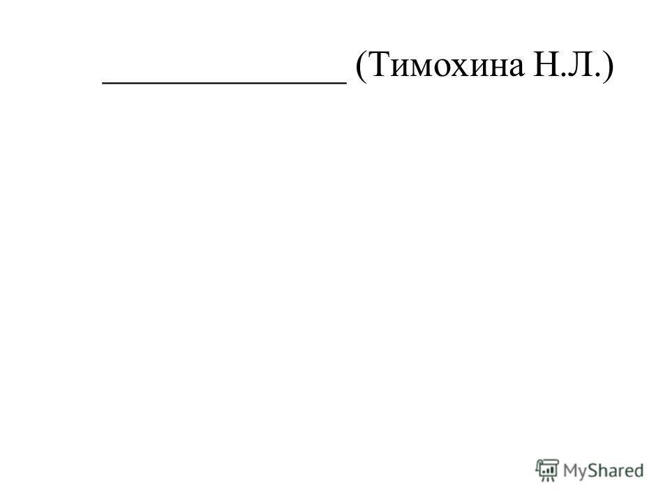 _____________ (Тимохина Н.Л.)