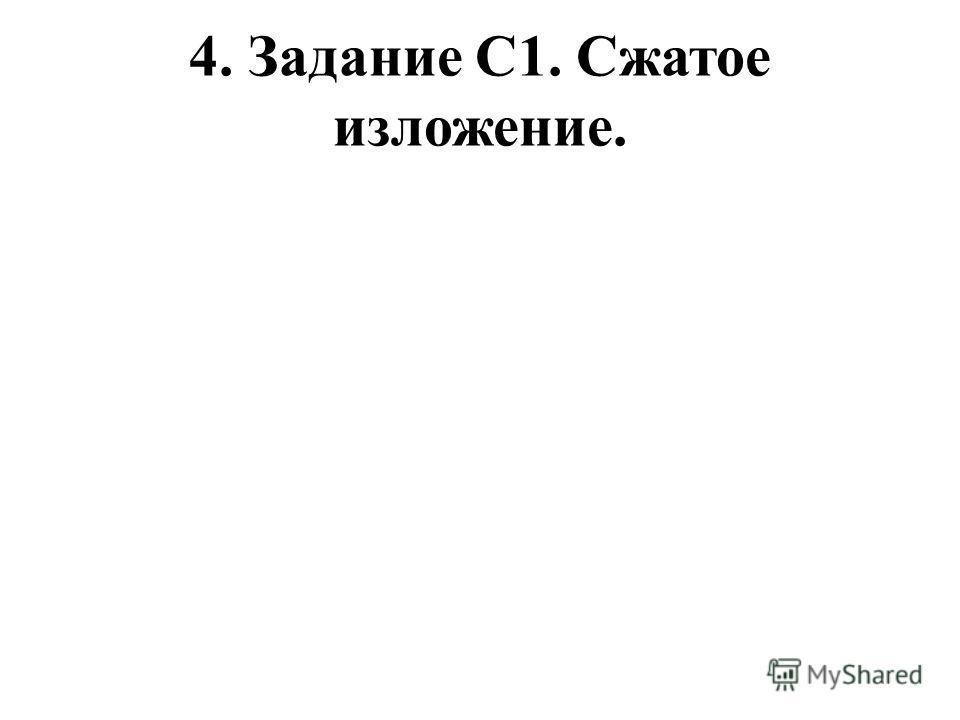 4. Задание С1. Сжатое изложение.