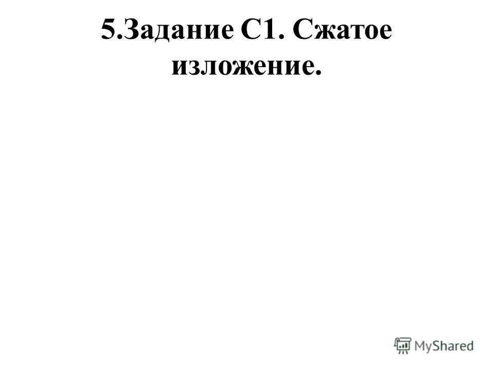 5.Задание С1. Сжатое изложение.