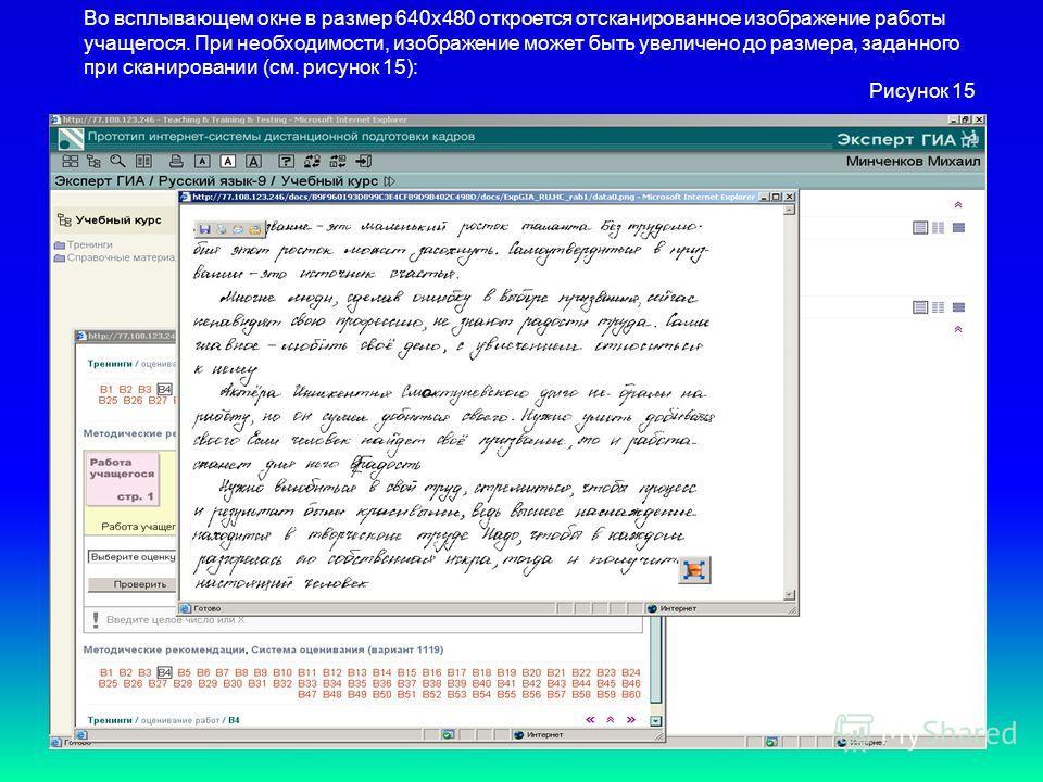 Во всплывающем окне в размер 640x480 откроется отсканированное изображение работы учащегося. При необходимости, изображение может быть увеличено до размера, заданного при сканировании (см. рисунок 15): Рисунок 15