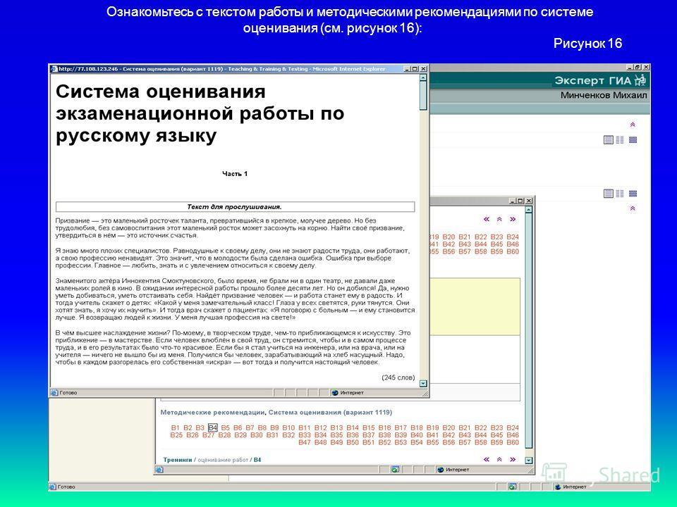 Ознакомьтесь с текстом работы и методическими рекомендациями по системе оценивания (см. рисунок 16): Рисунок 16