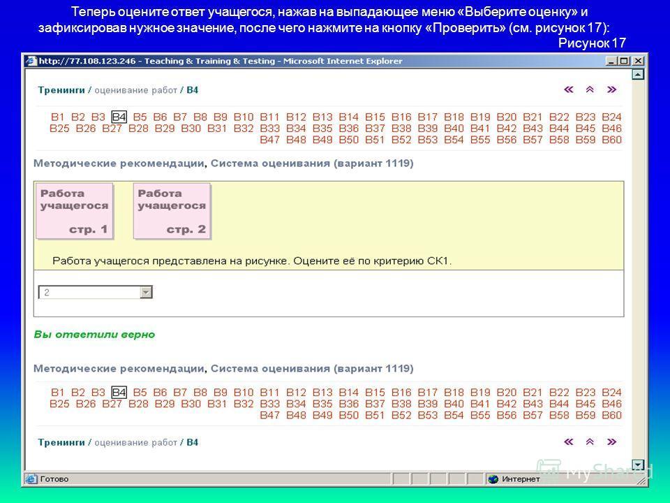 Теперь оцените ответ учащегося, нажав на выпадающее меню «Выберите оценку» и зафиксировав нужное значение, после чего нажмите на кнопку «Проверить» (см. рисунок 17): Рисунок 17