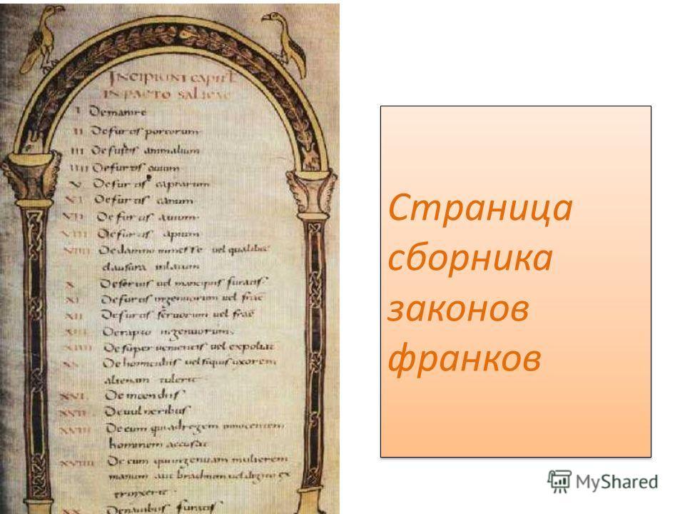 Страница сборника законов франков Страница сборника законов франков