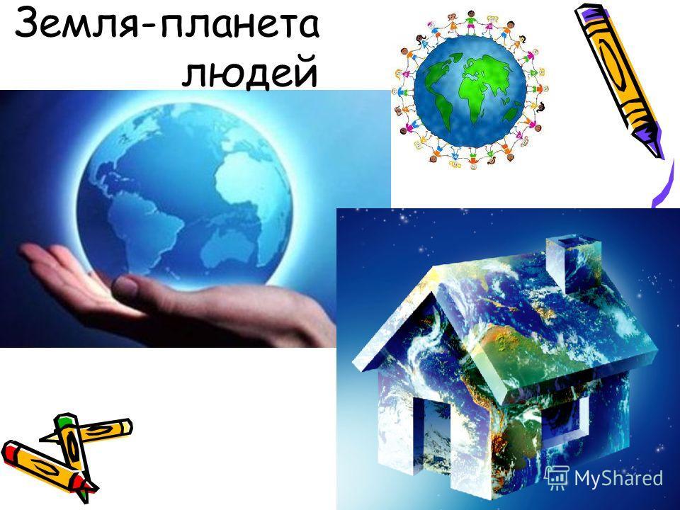 Земля-планета людей