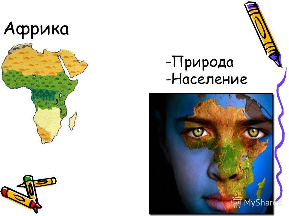 Африка -Природа -Население