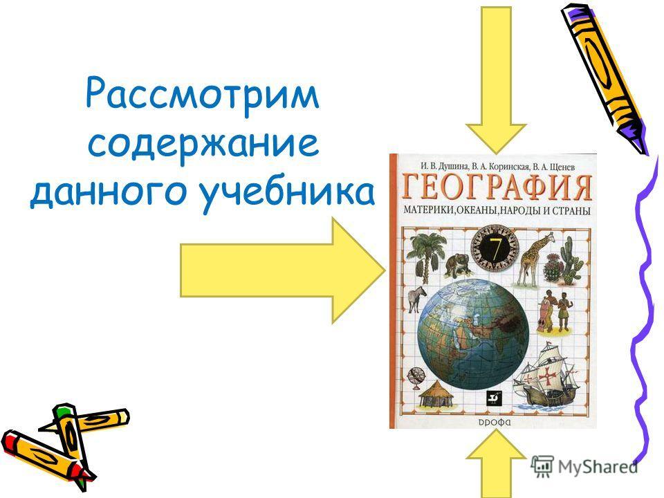 Рассмотрим содержание данного учебника