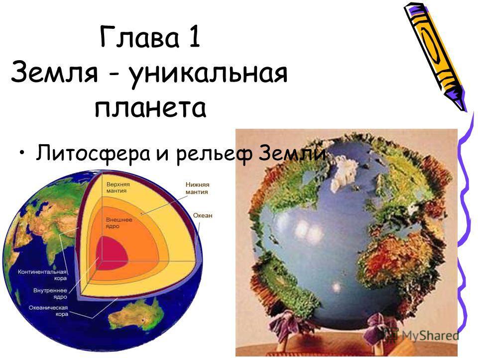 Глава 1 Земля - уникальная планета Литосфера и рельеф Земли