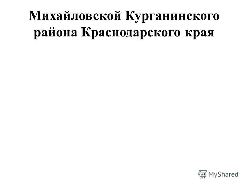 Михайловской Курганинского района Краснодарского края