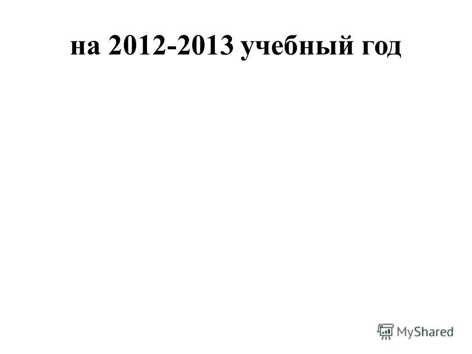 на 2012-2013 учебный год