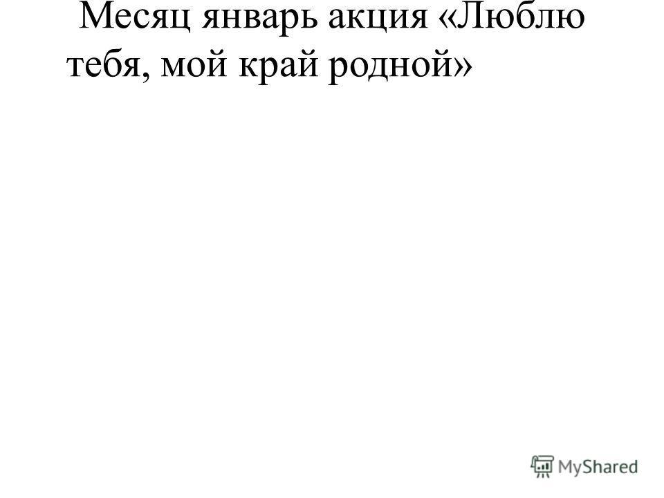 Месяц январь акция «Люблю тебя, мой край родной»
