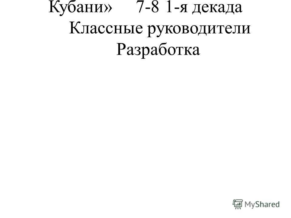 Кубани»7-81-я декада Классные руководители Разработка