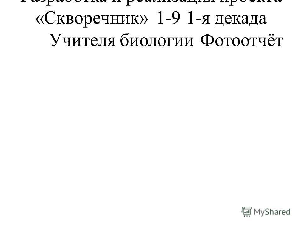 Разработка и реализация проекта «Скворечник»1-91-я декада Учителя биологииФотоотчёт