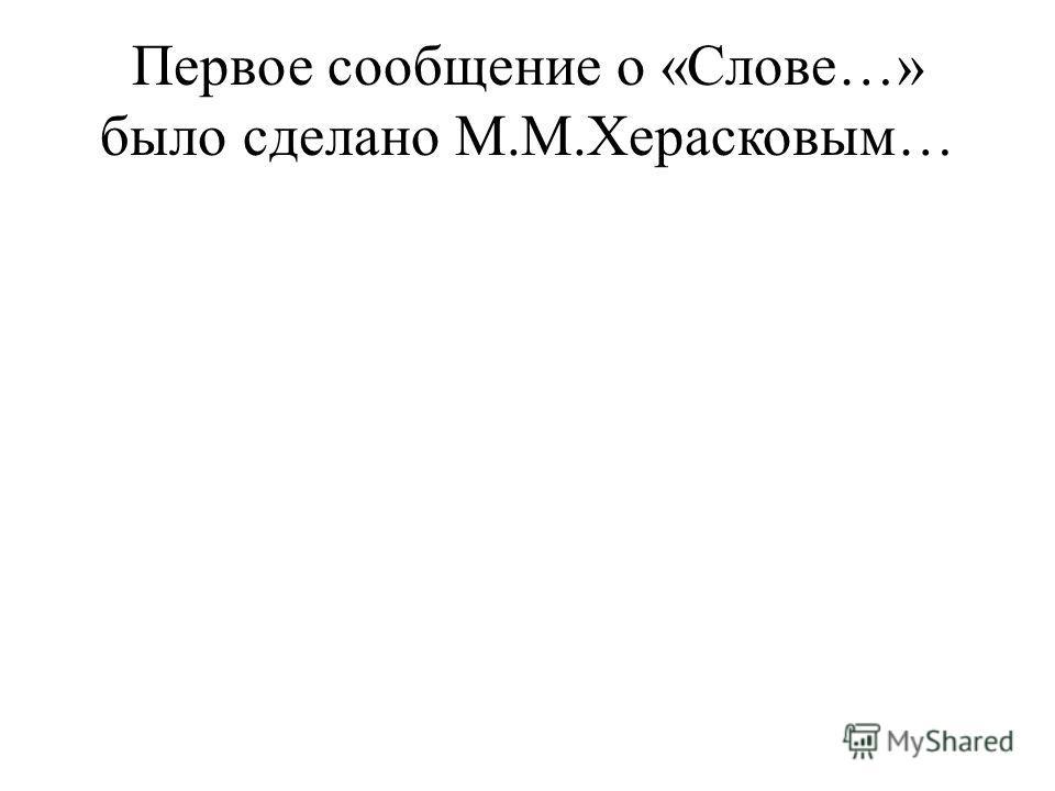 Первое сообщение о «Слове…» было сделано М.М.Херасковым…